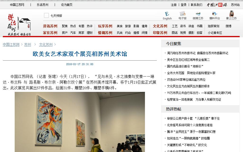 中国江苏网:欧美女艺术家双个展亮相苏州美术馆