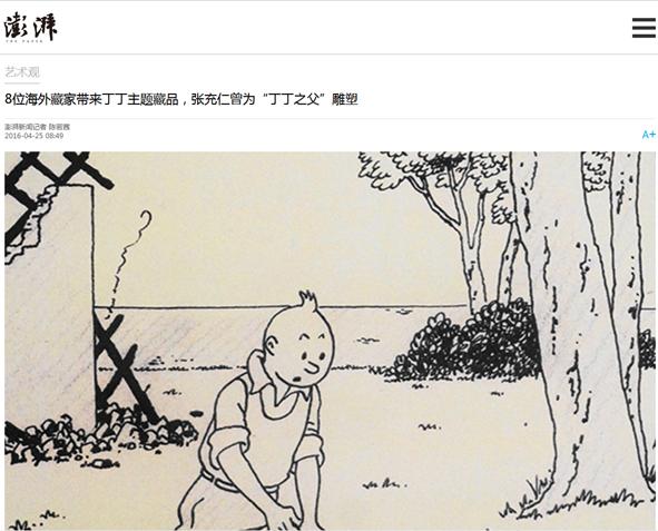 """澎湃新闻:8位海外藏家带来丁丁主题藏品,张充仁曾为""""丁丁之父""""雕塑"""