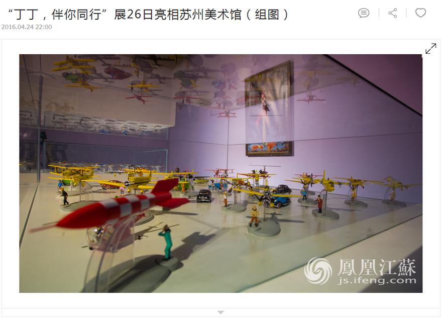"""凤凰网:""""丁丁,伴你同行""""展26日亮相苏州美术馆(组图)"""