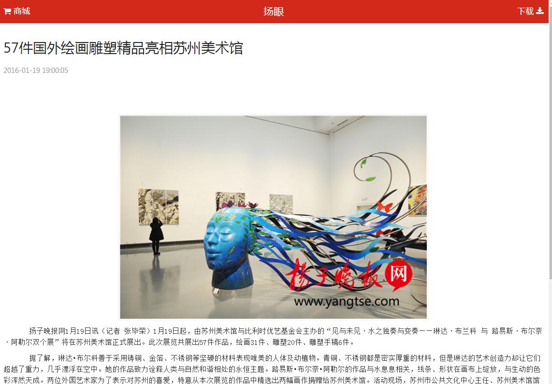 扬子晚报网:57件国外绘画雕塑精品亮相苏州美术馆