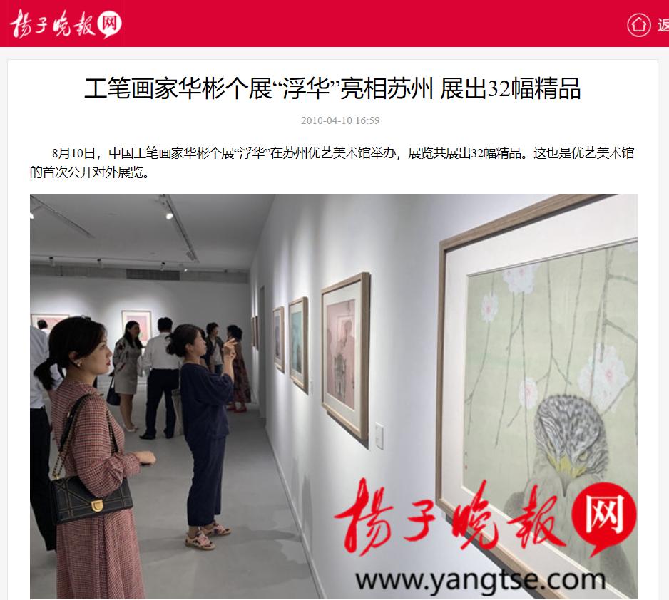 """扬子晚报网:工笔画家华彬个展""""浮华""""亮相苏州 展出32幅精品"""